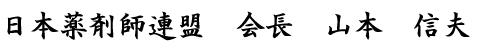 name_kaicho