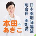 本田あきこホームページ