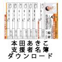 本田あきこ支援者名簿ダウンロード