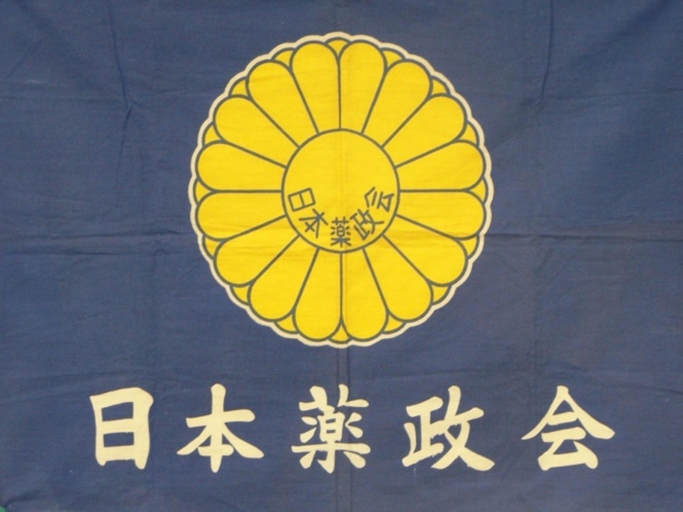 日本薬政会の旗