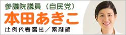 本田あきこバナー